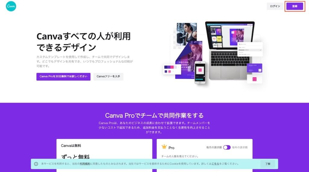 Canvaのアカウント登録