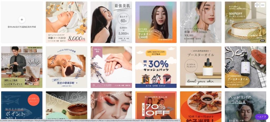 LINE友だち追加広告(正方形)のデザインテンプレート